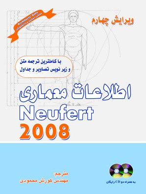 کتاب نویفرت فارسی - neufert farsi